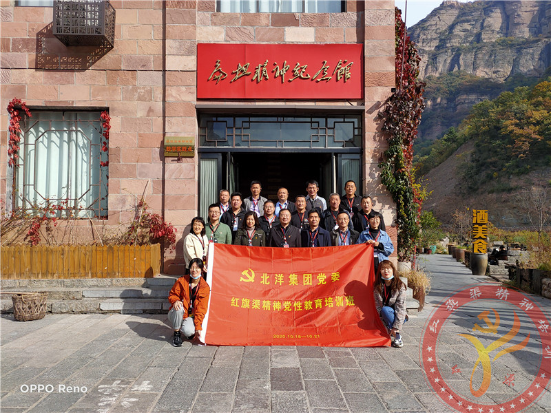 【第477期】红旗渠精神培训:北洋集团党委红旗渠精神党性教育培训班