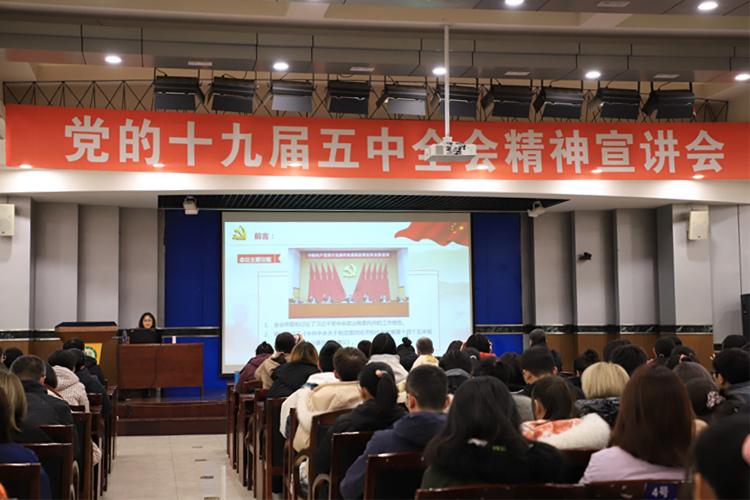 学校举办学习宣传贯彻党的十九届五中全会精神宣讲会
