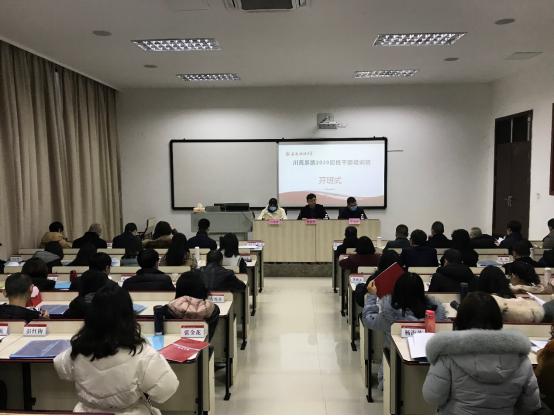 川高系统2020纪检干部培训班在西南政法大学顺利开班