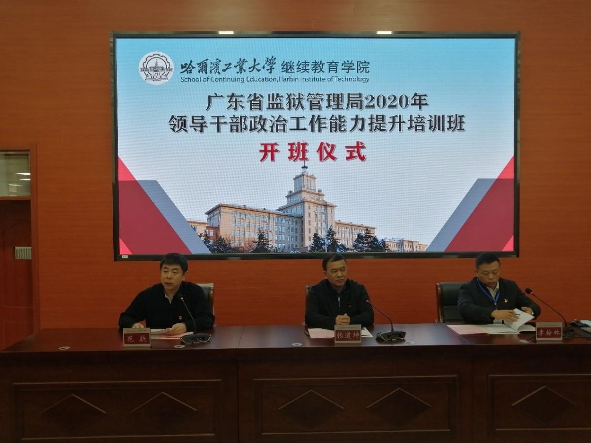 """""""广东省监狱管理局2020年领导干部政治工作能力提升培训班""""在我校成功举办"""
