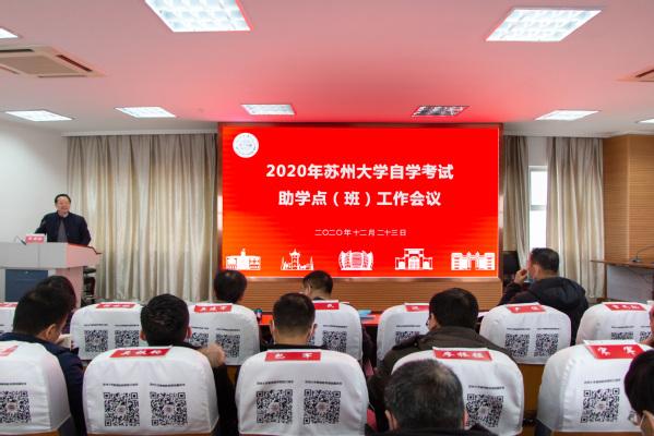 苏州大学召开2020年自学考试助学点(班)工作会议