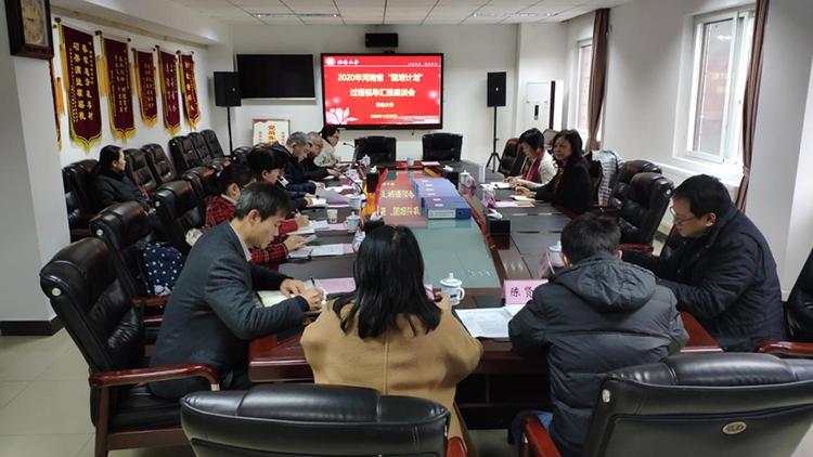 """河南省教育厅组织专家视导 学校承担的2020年""""国培计划""""培训项目"""