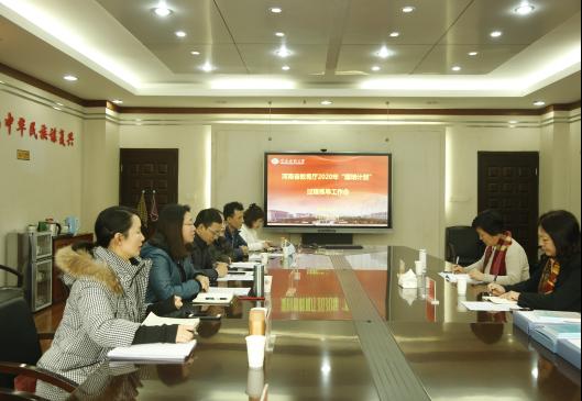 河南省教育厅国培专家视导我校2020年河南国培项目