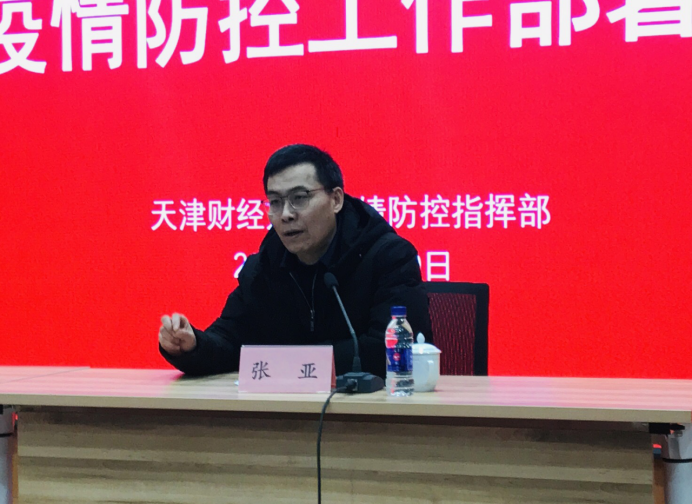 天津财经大学召开新冠疫情防控指挥部扩大会议部署今冬明春疫情防控工作