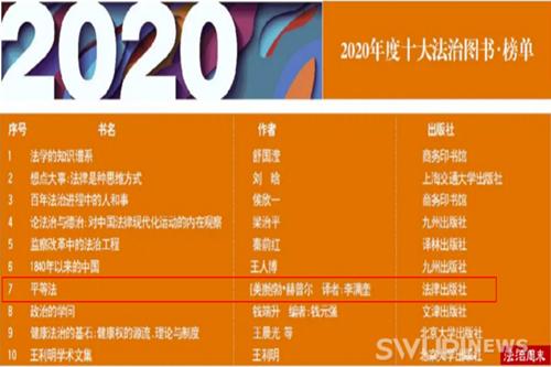 """我校经济法学院李满奎老师译著入选2020年度""""十大法治图书"""""""