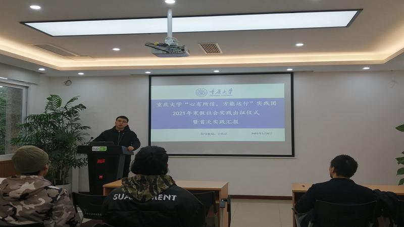 """重庆大学""""心有所信,方能远行""""实践团2021年寒假社会实践出征仪式暨首次实践汇报顺利开展"""