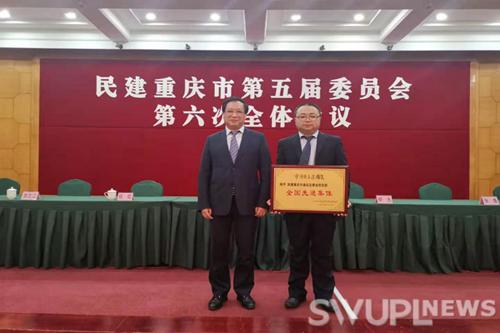 """西南政法大学肖忠意教授荣获""""2020年民建成立75周年全国优秀会员""""称号"""