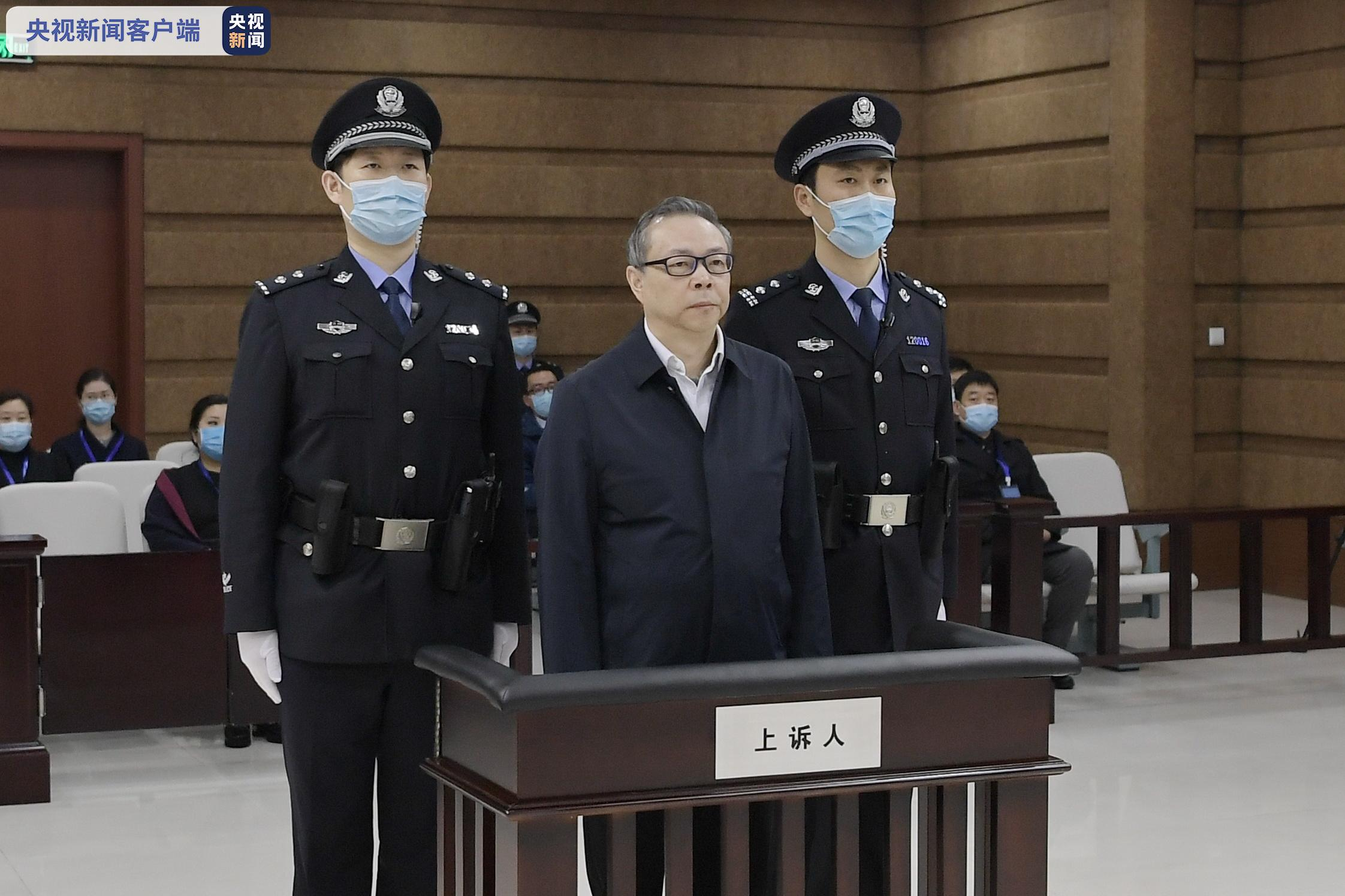 赖小民受贿、贪污、重婚案二审宣判 维持死刑判决