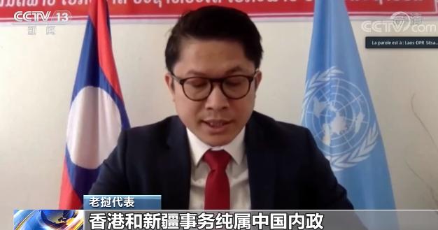 涉港主题视频边会在日内瓦举行 多国代表反对外部势力干涉中国内政