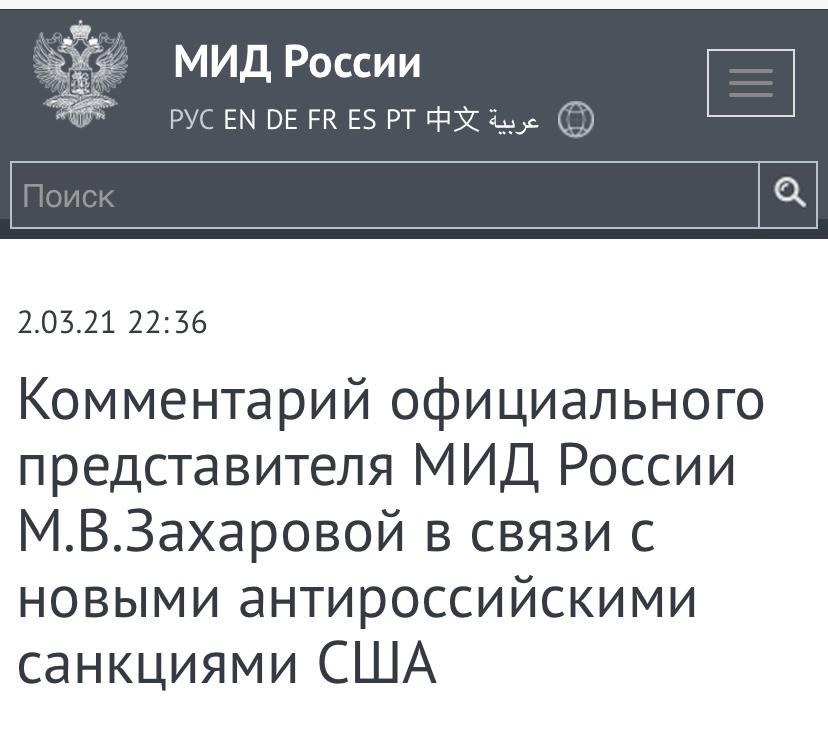 俄外交部:俄将对欧美制裁进行回应