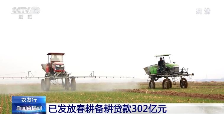 截至2月底 中国农业发展银行提前发放春耕备耕贷款302亿元