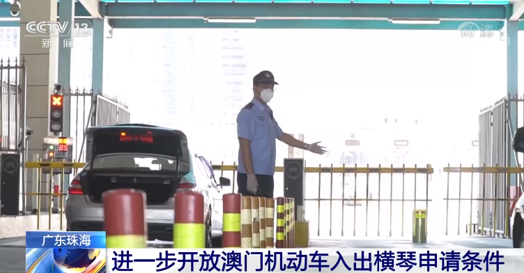 广东珠海进一步开放澳门机动车入出横琴申请条件