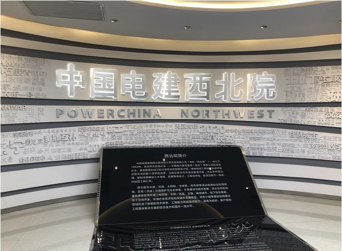 西北政法大学继续教育学院培训部受邀前往中国电建西北分院进行调研,并召开党性教育,干部培训专题座谈会