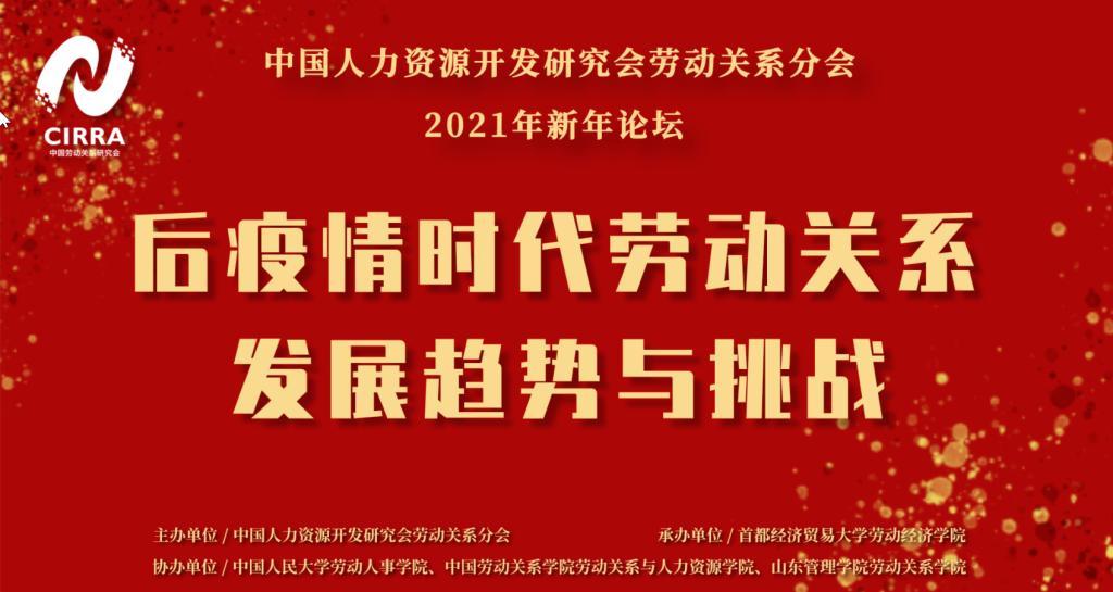 中国人力资源开发研究会劳动关系分会2021年新年论坛顺利召开