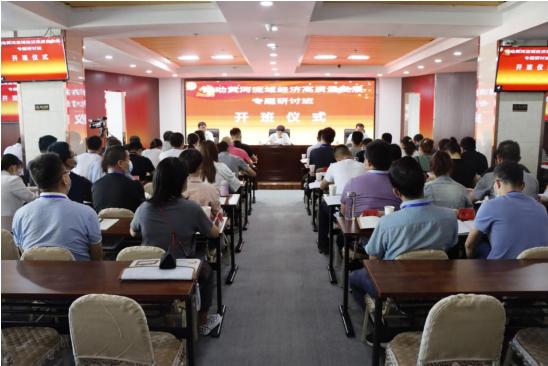推动黄河流域经济高质量发展专题研讨班 在高台干部学院开班