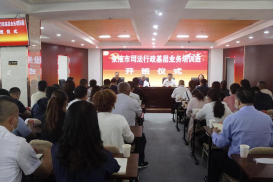 张掖市司法行政基层业务培训班 在高台干部学院开班