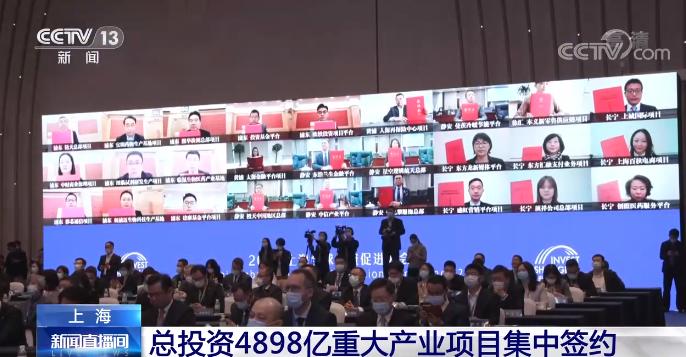 上海市216个重大产业项目集中签约 总投资4898亿元