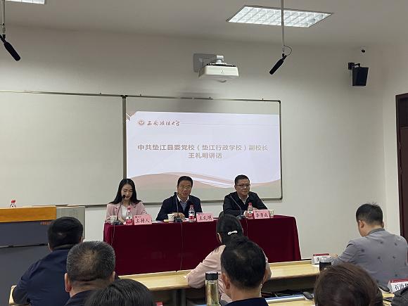 垫江县2021年春季学期县管副职领导干部 进修班在西南政法大学开班