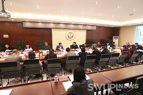 学校举行党委理论学习中心组(扩大)2021年第4次集中学习会