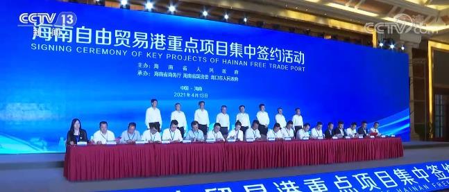 海南合计集中签约项目741个协议投资额5196亿元 多个重点项目竣工交付