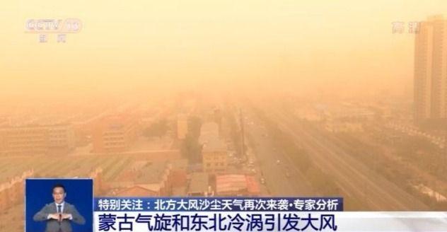 今年沙尘天气因何频繁 此轮沙尘将持续多久?专家解读