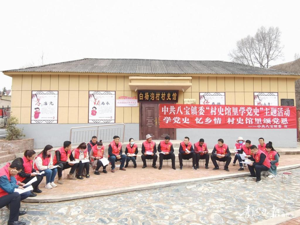 青海祁连县八宝镇:村史馆里学党史