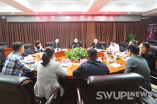 派驻重庆市彭水苗族土家族自治县驻村第一书记行前动员会在校举行