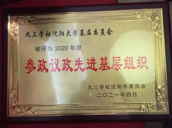 九三学社沈阳大学基层委员会:积极参政议政,加强组织建设,科技助力发展