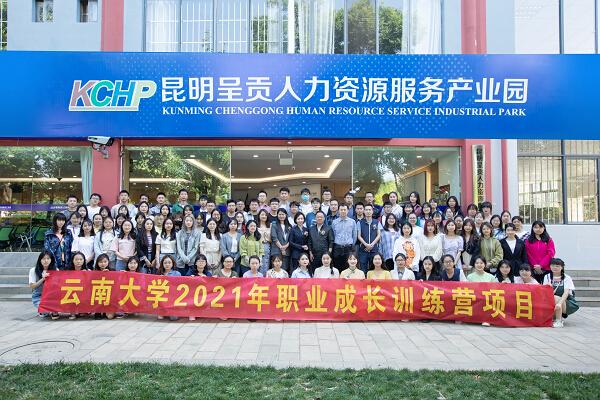 """云南大学举办2021年""""职业成长训练营""""活动"""