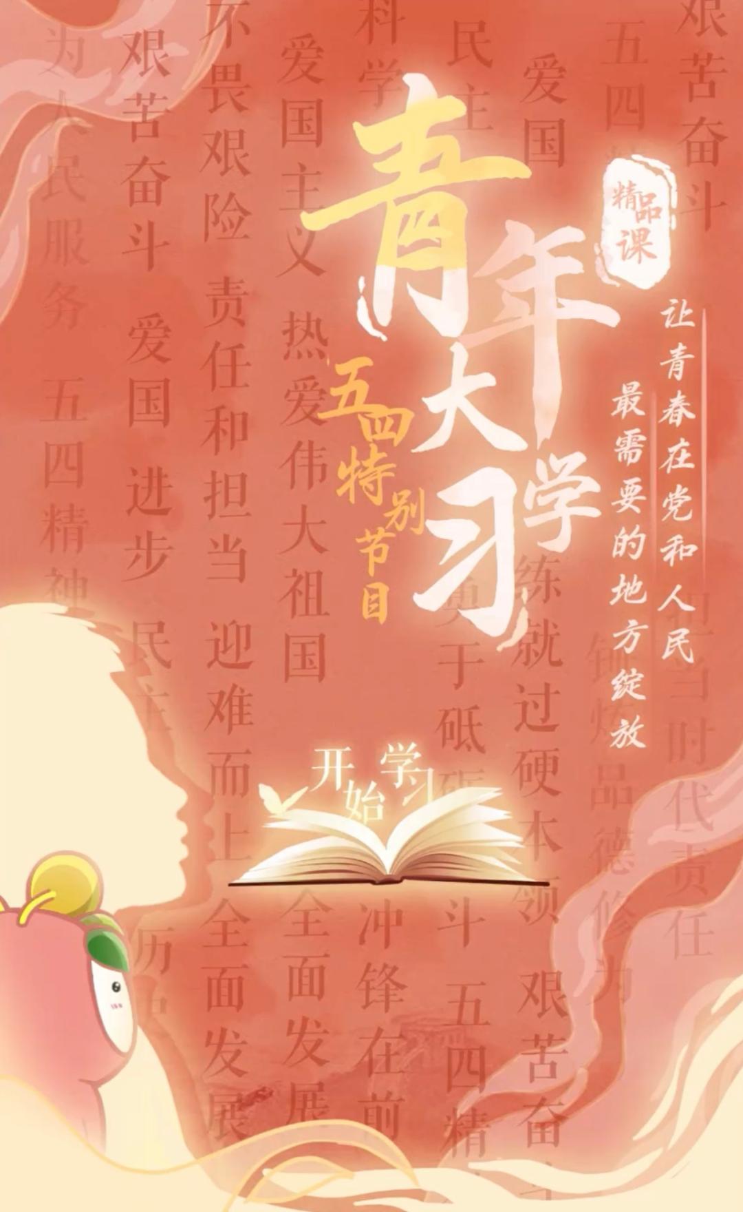 学党史 强信念 跟党走—云南大学开展系列党史学习教育活动
