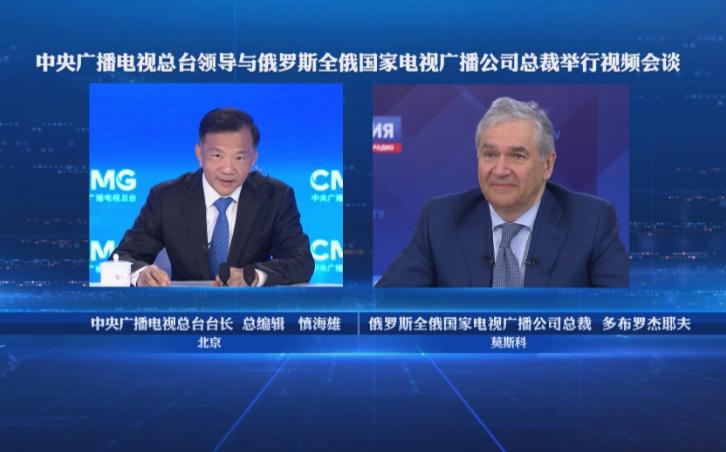 中央广播电视总台领导与俄罗斯全俄国家电视广播公司总裁举行视频会谈