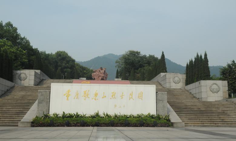 重庆红色教育基地-歌乐山革命纪念馆