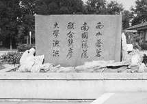 西南联合大学纪念碑-红色教育培训基地