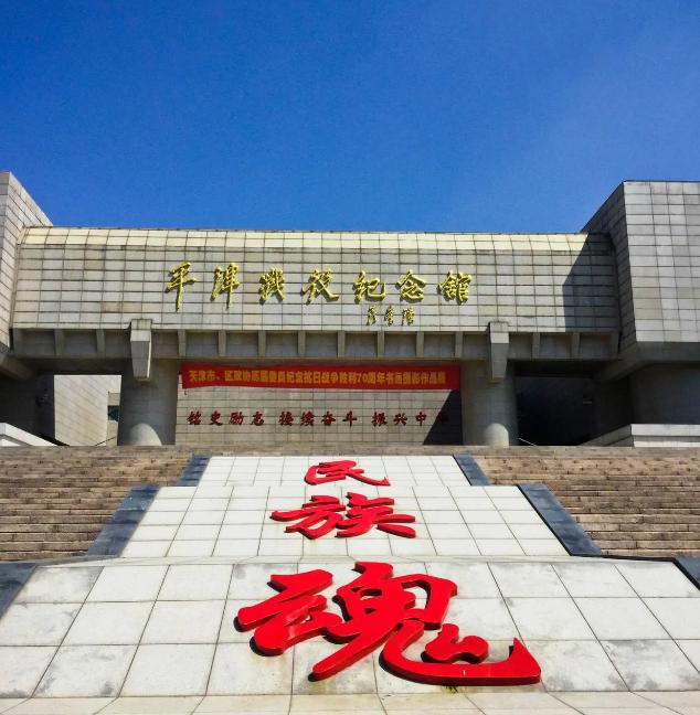天津党性教育基地——平津战役纪念馆
