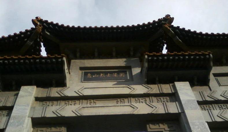 天津红色培训基地——盘山烈士陵园