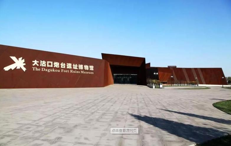 天津党性培训基地——大沽口炮台遗址博物馆
