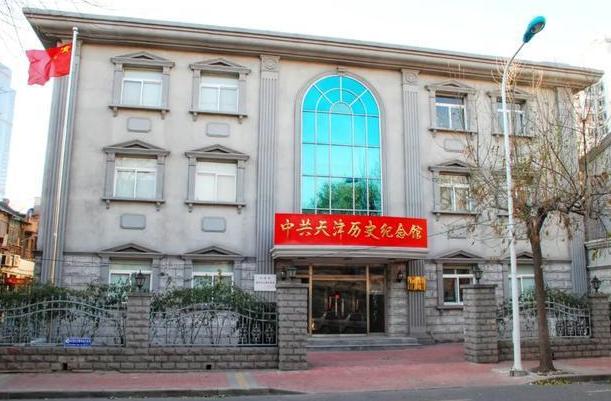 天津红色培训基地——中共天津历史纪念馆