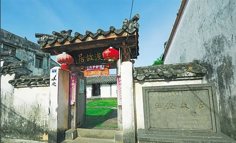海南红色教育培训基地——丘濬故居
