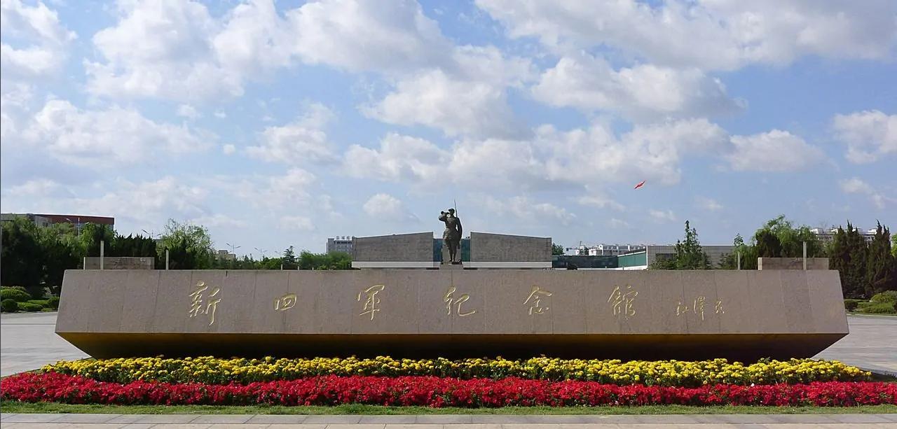 江苏红色教育培训基地——新四军纪念馆