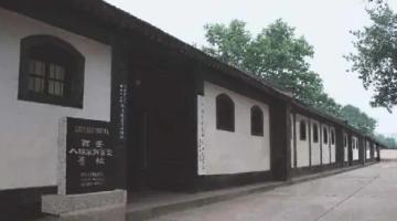 八路军西安办事处纪念馆-党性教育培训基地