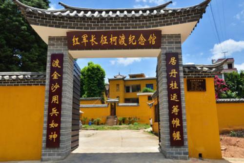 云南党性教育培训基地——红军长征柯渡纪念馆