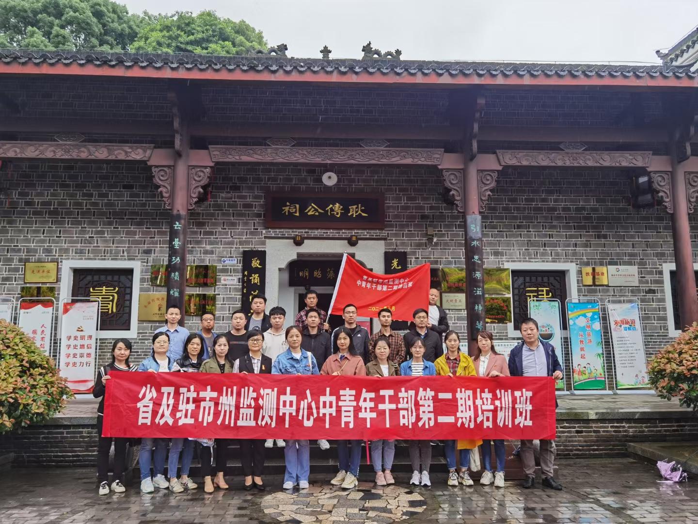 5月10日-21日湖南省及驻市州监测中心在醴陵开展中青年干部第二期培训班
