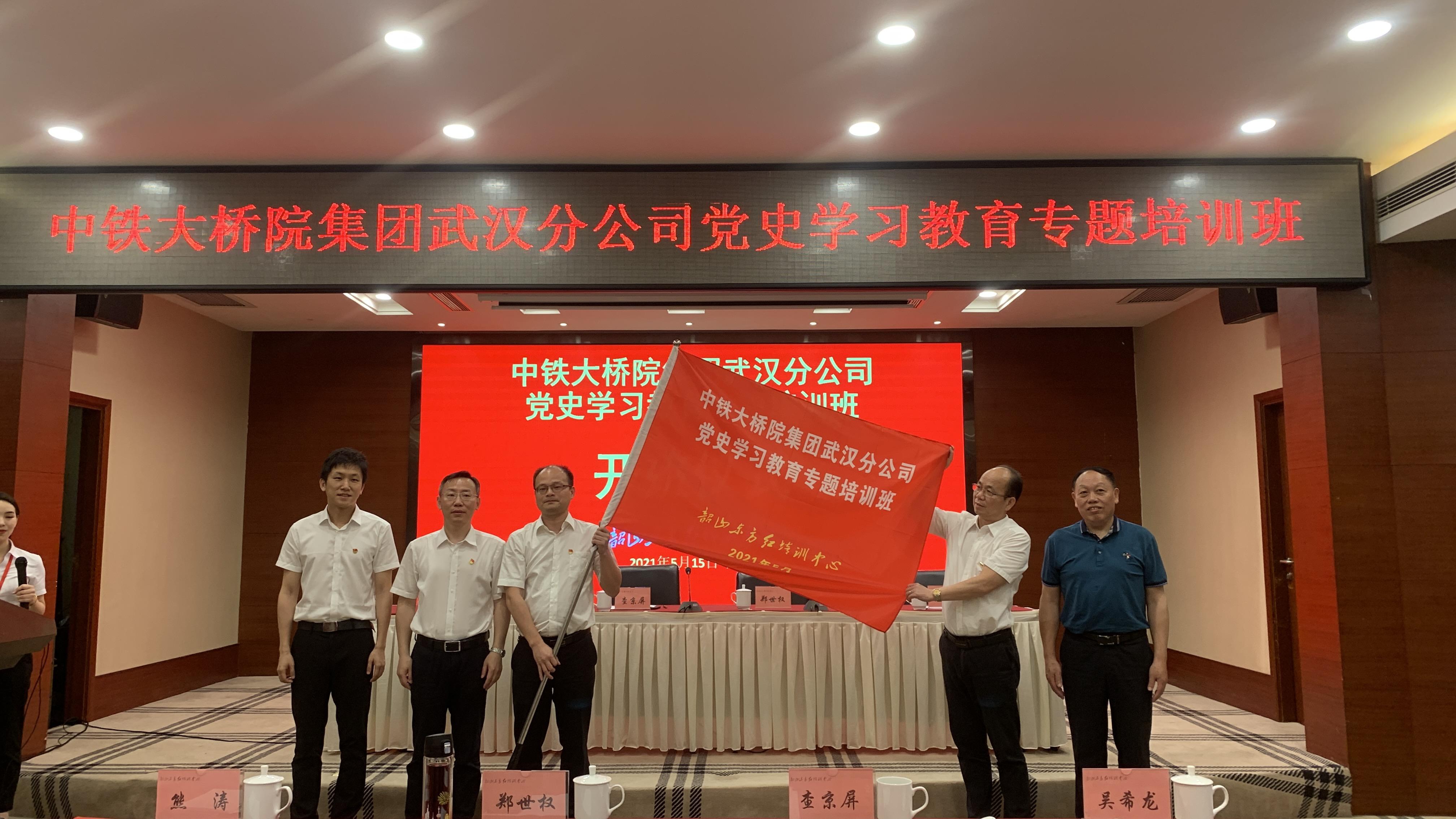 5月14日-16日中铁大桥院集团武汉分公司在韶山开展党史学习教育专题培训