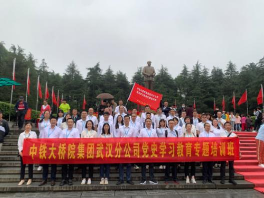 5月21日-23日中铁大桥院集团武汉分公司在韶山开展党史学习教育专题培训第二期