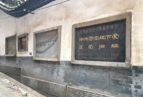 中共云南地下党建党旧址-红色教育培训基地