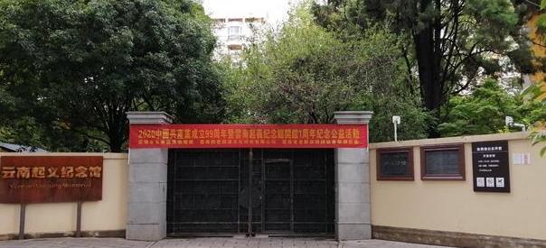 云南起义纪念馆-党性教育培训基地