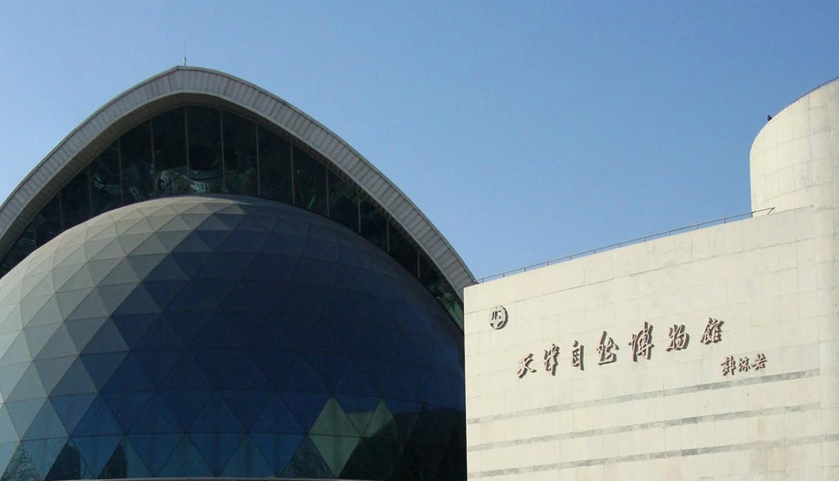 天津红色教育培训基地-天津自然博物馆