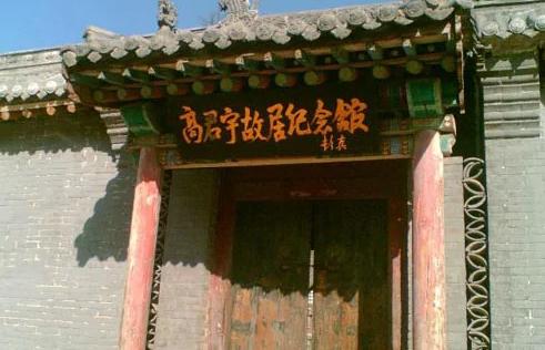 山西红色教育培训基地-高君宇故居纪念馆