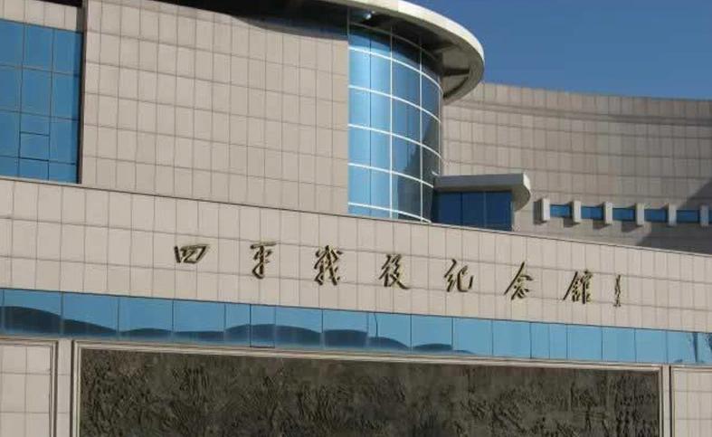 吉林党性教育培训基地-四平战役纪念馆暨四平烈士陵园