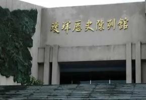 黑龙江红色教育培训基地-瑷珲历史陈列馆